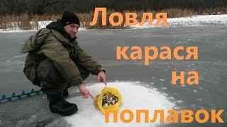 Искал ротана, а нашел карася. Ловля на поплавок карася со льда.(Выдалась отличная погода для рыбалки, не смотря на плюсовую температуру, и мы рванули на озеро, в надежде..., 2015-12-23T10:23:50.000Z)