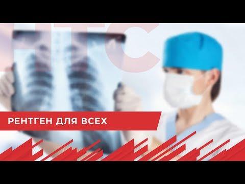 НТС Севастополь: Севастопольцы смогут пройти флюорографию без направлений