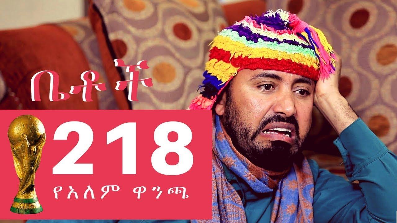 Betoch Part 218 comedy Ethiopian series Drama By EBC