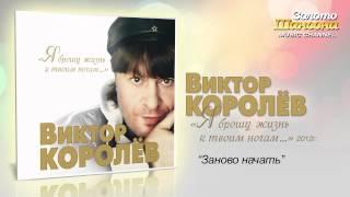 Виктор Королев - Заново начать (Audio)
