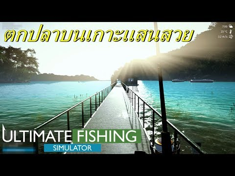 BGZ   Ultimate Fishing Sumulator เกมส์ตกปลาที่ภาพโครตสวยสุดๆ