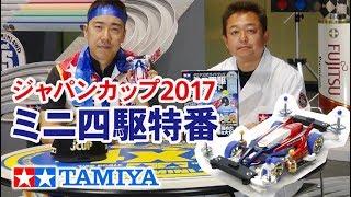 ジャパンカップ2017開催記念! ミニ四駆特別番組