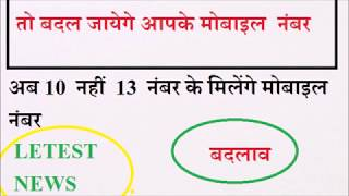 13 Digit Mobile Number in India | latest news today ||