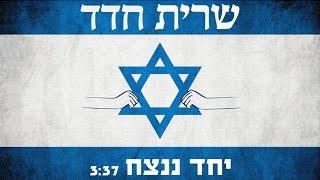 שרית חדד - יחד ננצח Sarit Hadad - Yachad Nenatzeach