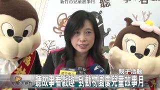 20160331N 聽故事看戲趣 到動物園慶兒童故事月
