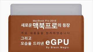 새로운 맥북프로의 등장! 그리고 드디어 모습을 드러낸 E-GPU