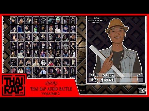 115 - ZEESKY รอบdemo [Thai Rap Audio Battle V.2]
