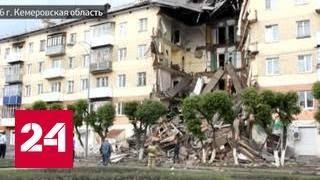 Виновные в обрушении жилого дома в Междуреченске предстали перед судом