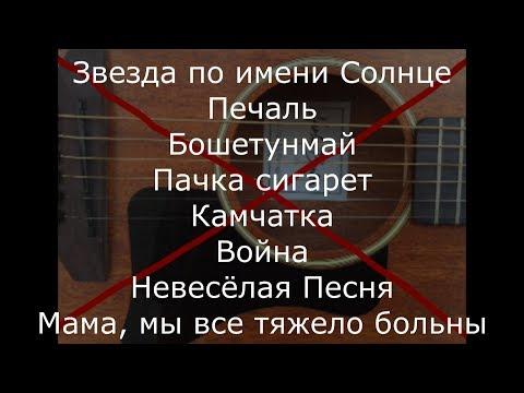 Музыка группы Кино без ритм-гитары. Минуса для вокалистов с акустической гитарой. Часть 3