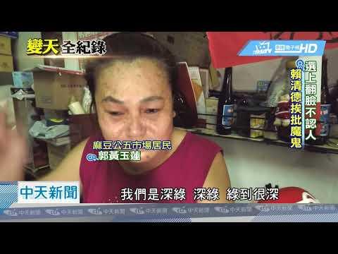 20181207中天新聞 台南綠鐵票倉鬆動 賴神神話破滅