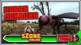 sZone-Online [Новая локация