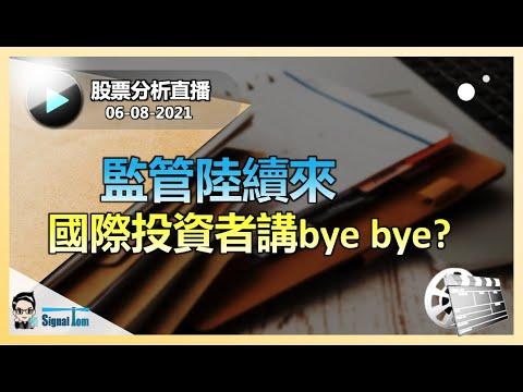 股票分析直播 13-08-2021 | 監管陸續來 國際投資者講bye bye?  |  講者: Tom Lee   Ray Ng