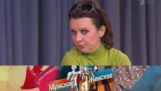 Мужское / Женское. Под опекой убийцы. Выпуск от15.11.2017