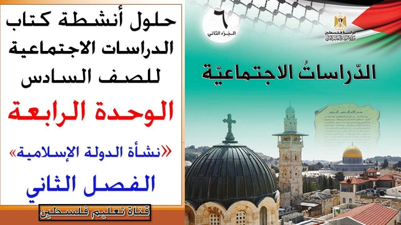كتاب العلوم الاسلامية للصف السادس