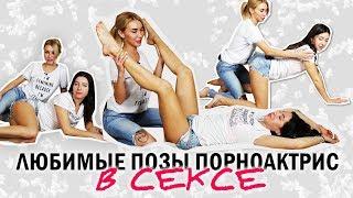 Любимые позы порноактрис в сексе/ pt. 2