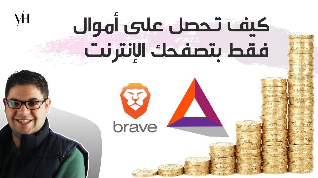 كيف تحصل على أمول من خلال تصفح الإنترنت فقط - Brave - BAT 2