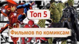 Топ 5 фильмов по комиксам