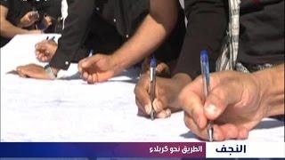بالفيديو اطول رسالة في النجف تخطها تواقيع داعمة للقوات الامنية
