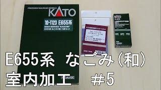 鉄道模型Nゲージ KATO E655系(和)にエヌ小屋の室内シートを貼付してみた・その5【やってみた】