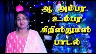 Ah Ambara Umbara – ஆ அம்பர உம்பர   Christmas Song   Traditional Christmas Song