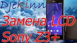 Sony Xperia Z3 + замена дисплея LCD в домашних условиях. Разборка, ремонт, замена экрана, сенсора.