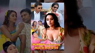 MALAI MANN PARYO - Nepali Full Film || Jeevan Luitel || Niruta Singh || Raj Ballav