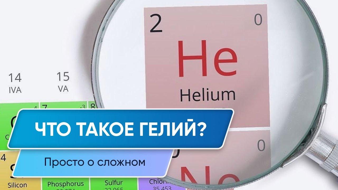 Что такое гелий?