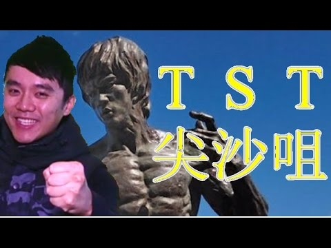 "Cantonese Lesson - How to say ""Tsim Sha Tsui"" ""TST"" in Chinese?"