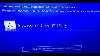 PS4 невозможно продолжать использование приложения
