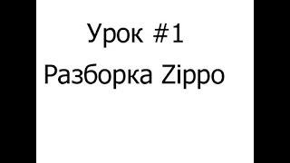 Уход за Zippo. Урок #1 - Разборка