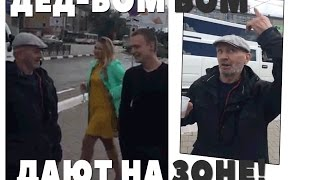 ДАЮТ НА ЗОНЕ! дед БОМ БОМ эпизод 574