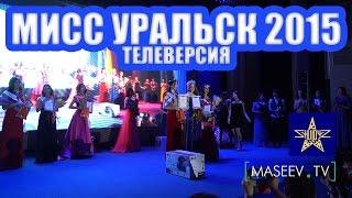 """""""Мисс Уральск 2015"""" телеверсия"""