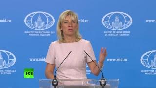 Еженедельный брифинг Марии Захаровой