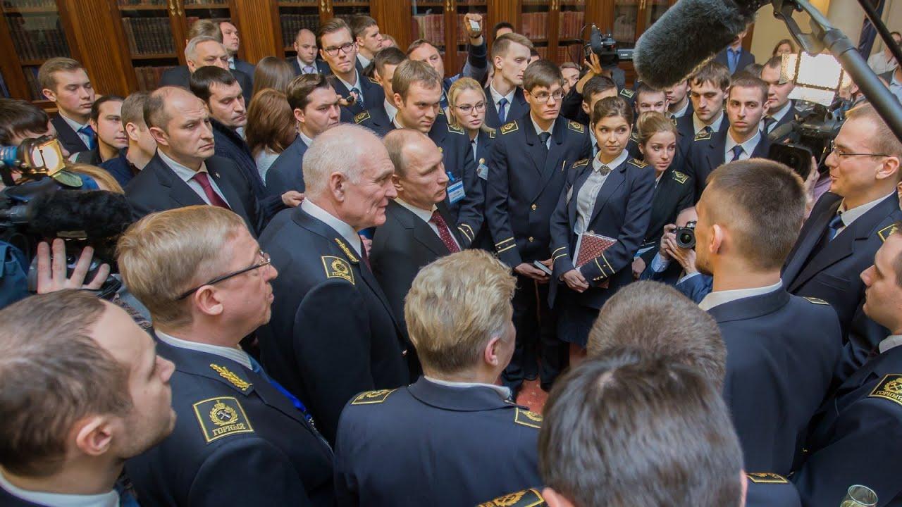 Владимир Путин о Горном университете, 26.01.2015