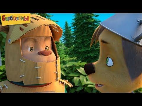 Барбоскины | С 23 февраля | Сборник мультфильмов к дню защитника