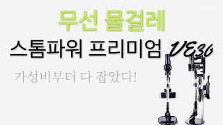 무선 물걸레청소기 [가격 성능 모두 갖췄다!]