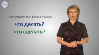 Русский 3 Образование форм времени от неопределенной формы глагола