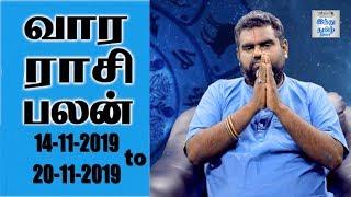 Weekly Horoscope 14112019 To 20112019  வார ராசி பலன்கள்  Hindu Tamil Thisai