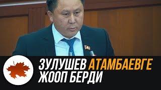 Зулушев Атамбаевге жооп берди