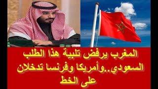 المغرب يرفض تلبية هذا الطلب السعودي..وأمريكا وفرنسا تدخلان على الخط