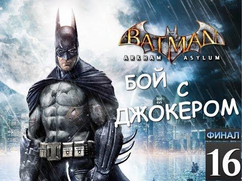 Batman Archam Asylum