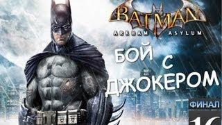 Batman Archam Asylum - Бой с Джокером - [Серия 16] [Финал]