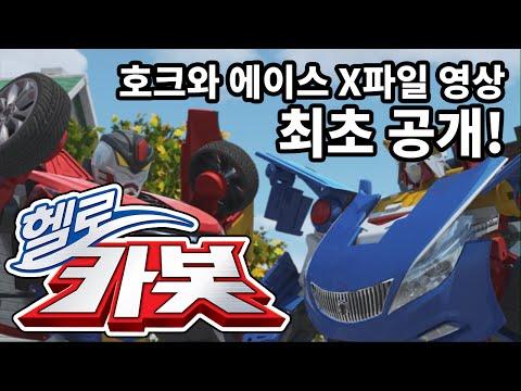 ★헬로카봇 X파일★ 에이스와 호크!