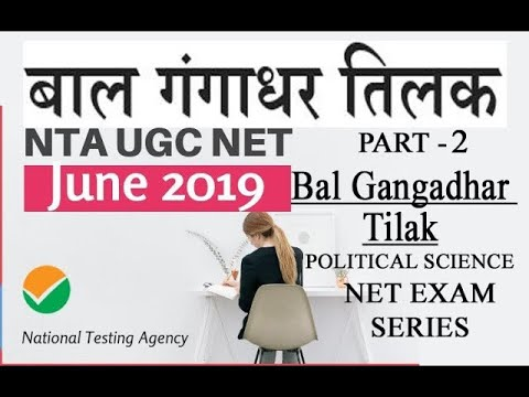 bal-gangadhar-tilak-बाल-गंगाधर-तिलक-part-2-political-science-net-exam-series-2019-new-pattern