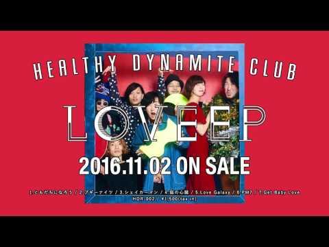 Healthy Dynamite Club / LOVE EP ダイジェスト
