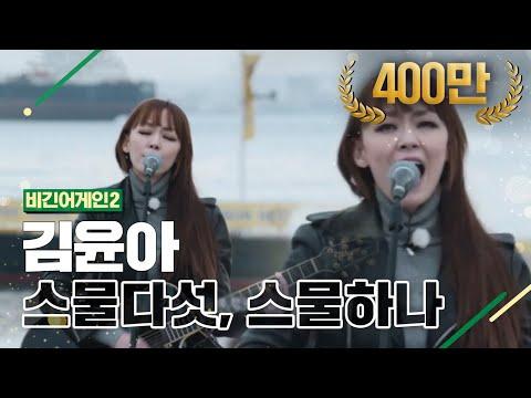 김윤아 (Kim Yuna) - 스물다섯, 스물하나