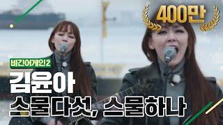 Download lagu [DJ티비씨] 김윤아 (Kim Yuna) - 스물다섯, 스물하나 ♬ #비긴어게인2 #DJ티비씨