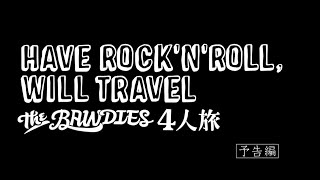 THE BAWDIES / Boys!_特典DVD「HAVE ROCK 'N' ROLL, WILL TRAVEL」予告編