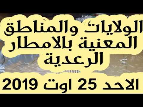 اليكم الولايات والمناطق المعنية بالامطار الرعدية الاحد  25 اوت 2019