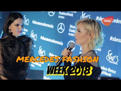 Mercedes Fashion Week 2018 | HelloRussia | Обзор недели моды Мерседес 2018